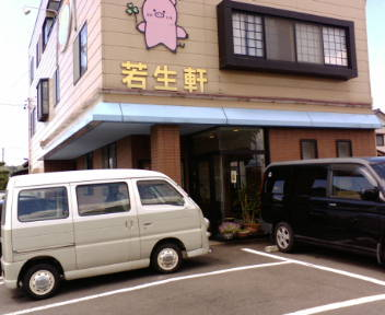 wakouken004.jpg